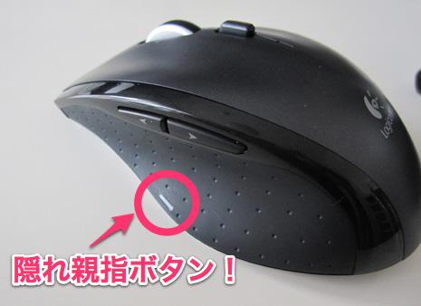 M705rの隠れ親指ボタン